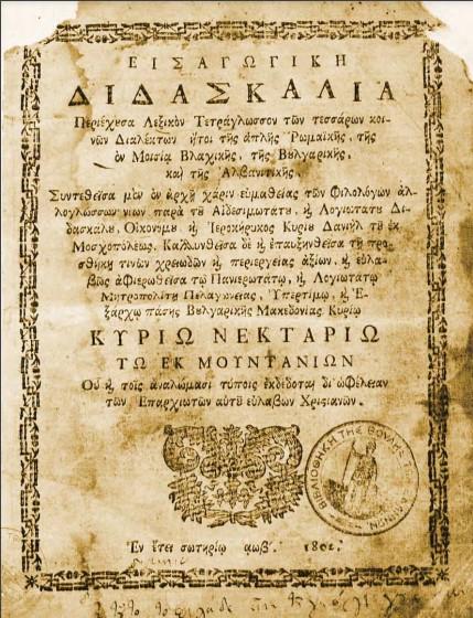 Пелагонийски митрополит, ипертим и екзарх на цяла Българска Македония