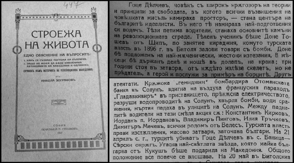 Никола Зографов за Гоце Делчев